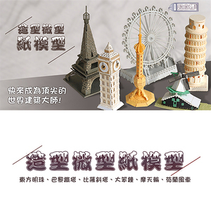 【APEX】創意超立體微型桌上紙模型-買一送一大笨鐘*1+隨機*1