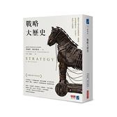 戰略大歷史(戰略是人類永恆的遊戲規則.懂戰略你就能理解世界定位他人.掌握自己的優勢)