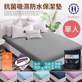 Hilton 希爾頓。日本大和專利抗菌布★透氣防水 床包式 單人 保潔墊(B0067-S)