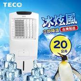 *加碼贈吸入式UV捕蚊燈*【TECO 東元】20L負離子遙控水冷扇 XYFXA2002