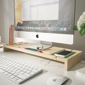 電腦增高架 實木電腦顯示器臺式螢幕增高架辦公室墊高底座桌面鍵盤收納置物架YYJ