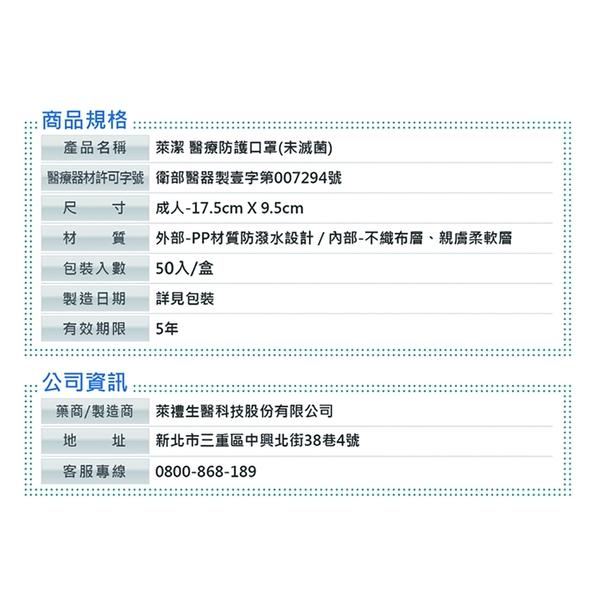 萊潔 LAITEST 醫療防護口罩(成人)-天藍迷彩紋-50入盒裝