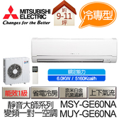 MITSUBISHI 三菱 靜音大師 變頻 冷專 分離式 空調 冷氣 MSY-GE60NA / MUY-GE60NA (適用坪數9-11坪、5160kcal)