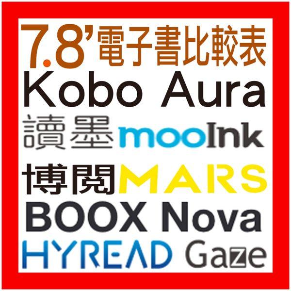 博閱 Likebook Mars 7.8吋 CP值優於mooink plus Hyread Gaze NOVA KOBO
