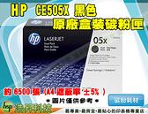 HP CE505X 05X 原廠黑色超精細碳粉匣→P2035 / P2035n / P2055d / P2055dn / P2055x