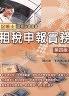 3-【二手書R2YB】記帳士《租稅申報實務 第四版》陳妙香.李娟菁 編著 200