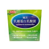 【2003943】康馨OEM 乳鐵蛋白乳酸菌 (50包/盒) 送兒童牙刷1支