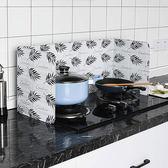擋油板 隔熱板 隔油鋁板 炒菜隔板 廚房鋁箔 可摺疊 耐熱 北歐風 鋁箔擋油板【X004】生活家精品