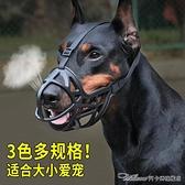 狗嘴套狗狗嘴罩防咬叫亂吃中大型犬狗口罩金毛狗止吠器寵物嘴套 阿卡娜