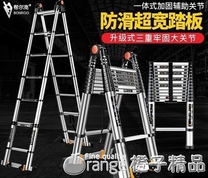 幫爾高伸縮梯人字梯家用折疊梯升降梯便攜樓梯加厚鋁合金工程梯子『橙子精品』