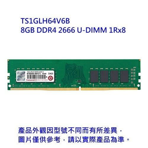 創見 桌上型記憶體 【TS1GLH64V6B】 DDR4-2666 8GB 終身保固 新風尚潮流