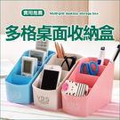 ✭米菈生活館✭【F39】多格桌面收納盒 ...