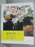 【書寶二手書T1/社會_YJZ】命名日本_湯禎兆