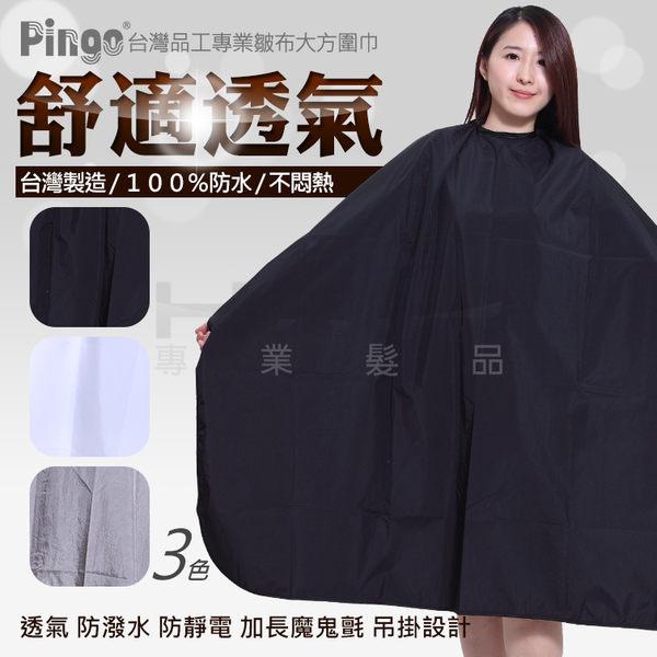 台灣品工 PINGO 皺布大方圍巾
