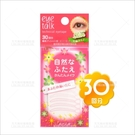 KOJI Eyetalk雙眼皮貼(30回)-薄型(粉)[59347]