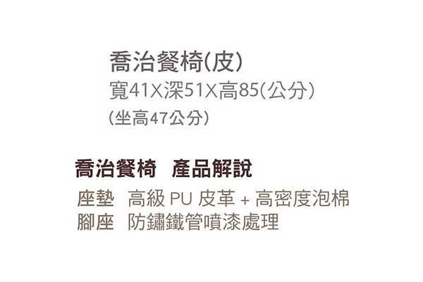【森可家居】喬治餐椅(紅皮) 7CM520-11