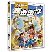 X星際探險隊(4)鍊金幽浮(附學習單)