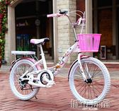 自行車 折疊自行車女式18/20/22/24寸淑女變速兒童小學生單車公主車成人 igo 城市玩家