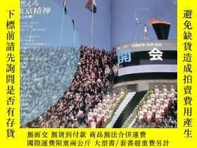 二手書博民逛書店Games罕見of the XVIII Olympiad : Tokyo Summer Olympics 1964