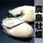 【屏聚美食網】日本2L巨無霸鮮美廣島牡蠣2包(1kg/包/35~40顆)