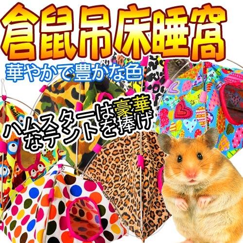 【培菓幸福寵物專營店】dyy》倉鼠|小鸚鵡保暖帳篷睡袋蒙古包22*22cm(顏色隨機出貨)