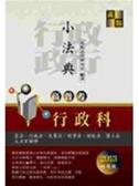 (二手書)高普考:行政科小法典