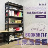 書架 收納架 工業風六層書櫃 90x30x180cm 消光黑免螺絲角鋼 耐重 展示架 層架 空間特工BCB36