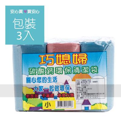 【巧媳婦】垃圾袋-小,3卷/包