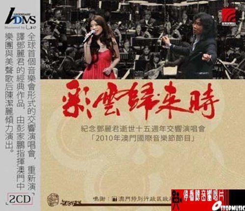 停看聽音響唱片】【CD】彩雲歸來時 - 紀念鄧麗君逝世十五週年交響演唱會 ADMS版