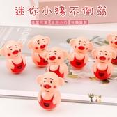 不倒翁 迷你趣味小豬擺件 不倒翁懷舊小玩具幼兒園禮品獎品