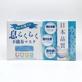日本製 三層不織布口罩 抗菌 防霧霾 防花粉 防空汙 50枚入(2202)-超級BABY