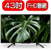 SONY電視【KDL-43W660G】43吋聯網電視
