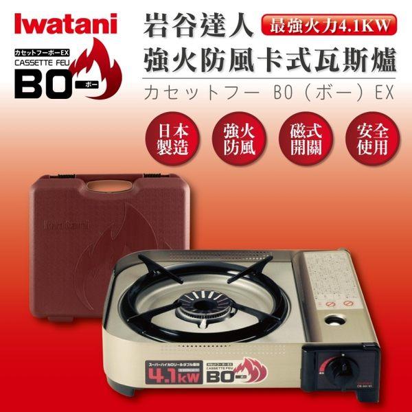【日本Iwatani】岩谷超級BO-磁式戶外高火力瓦斯爐-日本製(CB-AH-41)