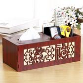中式復古木質面巾盒抽紙盒客廳餐巾紙抽盒茶几遙控器收納盒創意 【開學季巨惠】