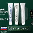 俄羅斯 PRESIDENT 總統牌牙膏 75g 尊爵版 經典/淨白/敏感 款式可選【YES 美妝】