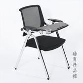 培訓椅帶寫字板會議室椅子折疊會議椅桌椅一體學生教室職員辦公椅CY 酷男精品館