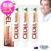 澳洲CEDEL吸菸者專用牙膏100g超值三入