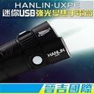 【晉吉國際】HANLIN-UXPE 迷你USB強光變焦手電筒