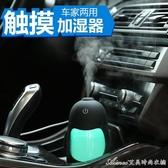 汽車加濕器 USB接口迷你車載加濕器噴霧車內空氣凈化器車用加濕器 交換禮物