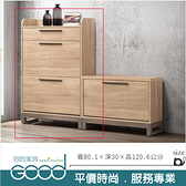《固的家具GOOD》302-2-AJ 漾水晶2.64尺旋門式鞋櫃