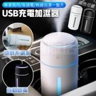 USB加濕器 白色