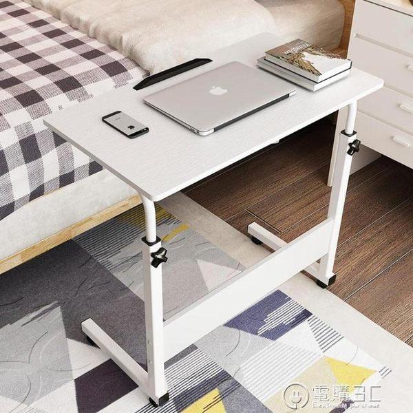 可行動電腦桌床邊桌宿舍學生床上書桌簡易升降懶人筆記本摺疊桌子igo   電購3C