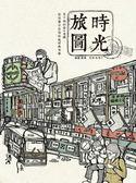 時光旅圖:50幅街景╳老舖,記憶舊日台灣的純樸與繁華(隨書附贈著色明信片)