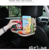 車載置物架 車載水杯架車用后座置物汽車后排改裝摺疊餐桌水壺杯架固定座杯托 潔思米