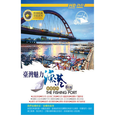 臺灣魅力漁港風情系列ⅠDVD