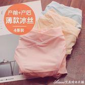 孕婦內褲低腰懷孕期純棉里檔抗菌透氣冰絲薄款無痕夏季4-7個月2-6艾美時尚衣櫥