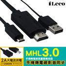 【iLeco】 MHL TO HDMI    MHL30高畫質手機轉電視轉接器-1.2公尺(ILE-MHL3012)