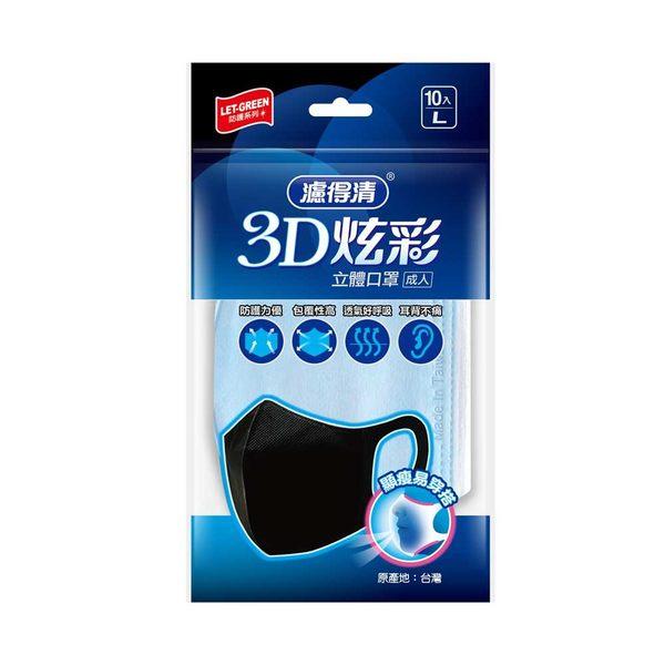 【濾得清】3D立體口罩 防塵口罩 天空藍(10片/包)