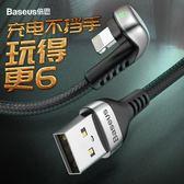 Baseus Lightning 數據線 充電燈 彎頭 2.4A閃充 快充線 遊戲線 充電線 傳輸線 倍思