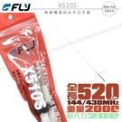 《飛翔無線》FLY X510S 無線電基地台木瓜天線│公司貨│全長5.2m 車機500木瓜 對講機收發 座台機